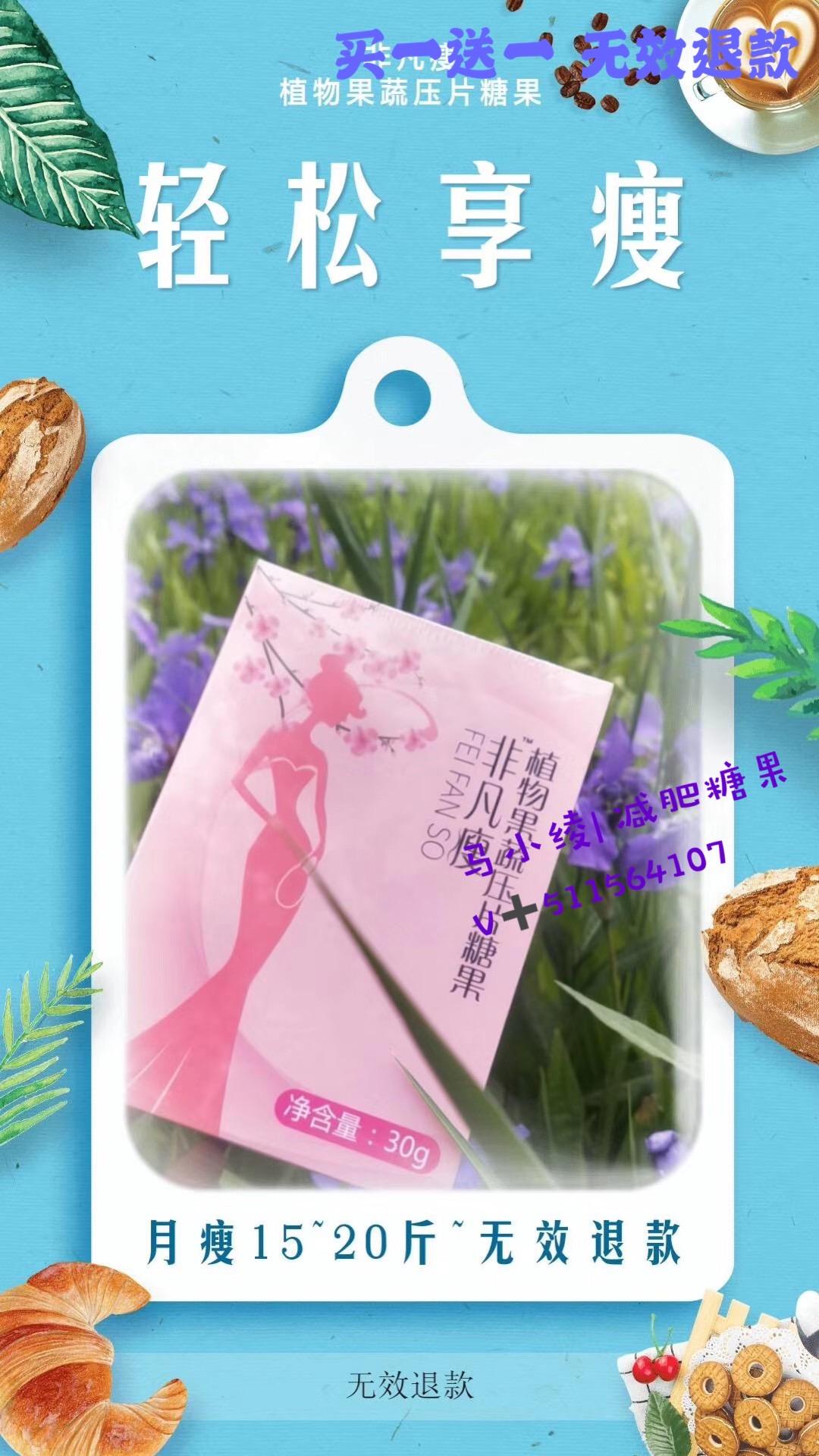 非凡瘦植物果蔬压片糖果有用么非凡瘦植物果蔬压片糖果的功效