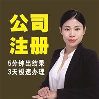 深圳公司注册 东莞注销工商个体户 营业执照代办理 记账报税
