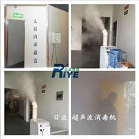 超声波喷雾消毒机 工业超声波喷雾消毒机