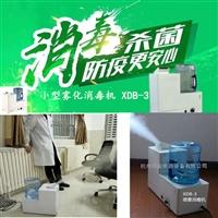 医用超声波消毒机 医用喷雾消毒机 自动化喷雾消毒