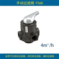 潤新手動過濾閥 F56A 流量4T/H