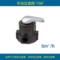 潤新手動過濾閥 F56F 流量6T/H