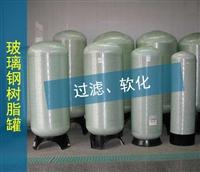 玻璃鋼樹脂罐,軟化罐,過濾罐