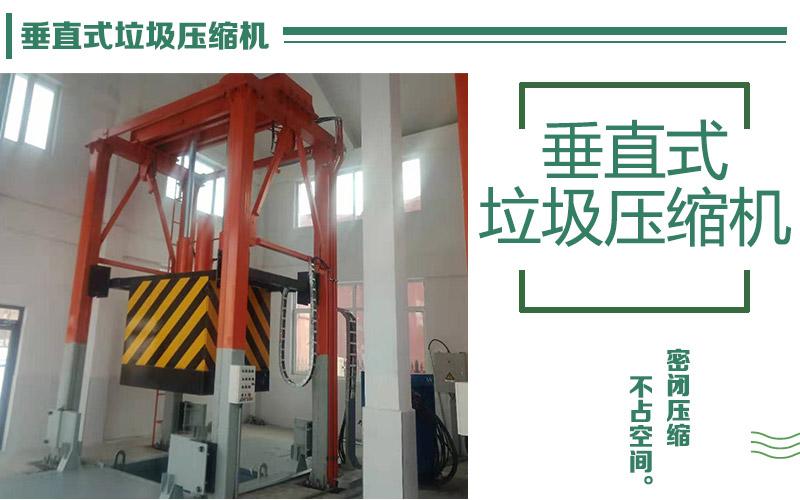 单位垃圾转运站压缩设备 垂直式垃圾收集压缩站