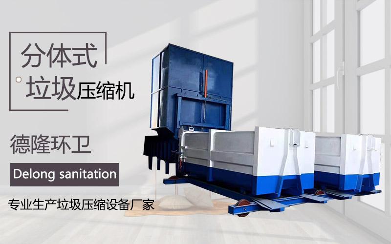 浙江 城镇垃圾中转站设备 集装箱式垃圾站设备