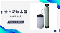 优质工业锅炉软化水设备厂家,品质保证