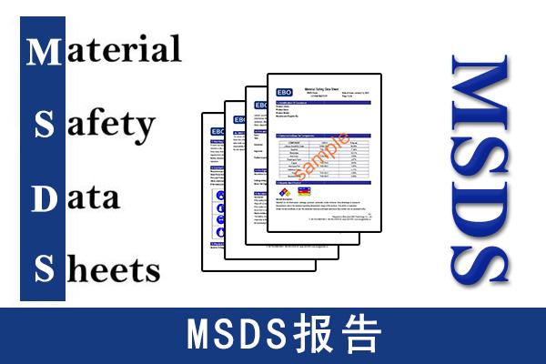 助燃剂MSDS认证办理流程