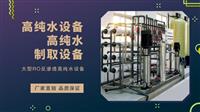 提供各行业高纯水设备 实体企业 品质保障