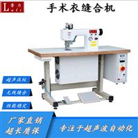鲁力牌LJ-1532型手术衣缝合机 超声波手术衣无线缝合机