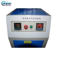 超低温橡胶低温脆性试验机