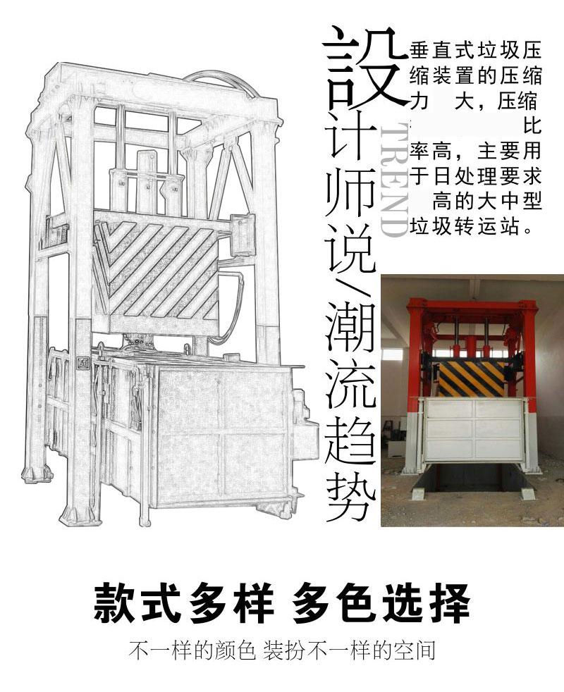 垃圾转运站 立式垃圾周转站设备 8立方垂直