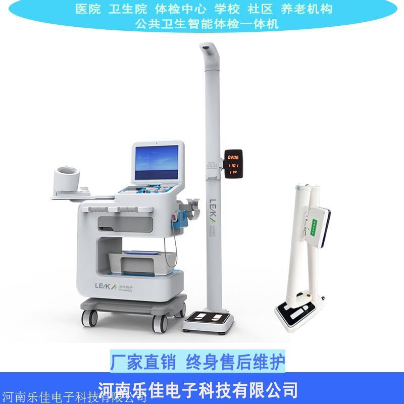 HW-V6000一�w化多功能健康�w�z�C