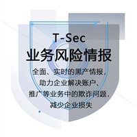 腾讯云T-Sec业务风险情报-业务风险情报系统 风控 业务安全