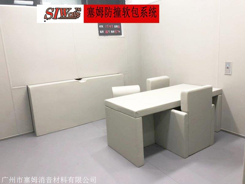 留置室软包防撞软包桌椅-定制
