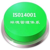 ISO9001认证I4001认证服务