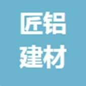 廣東匠鋁建材有限公司