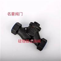 絲扣止回閥廠家碳鋼S型止回閥H11H-16/25C-DN80