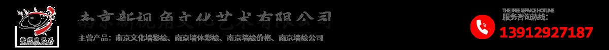 南京新视角文化艺术有限公司
