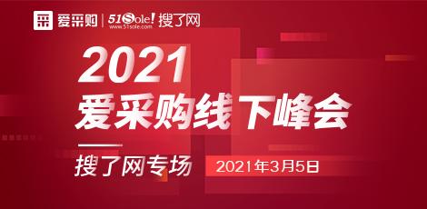 【高能】2021愛采購線下峰會強烈來襲!