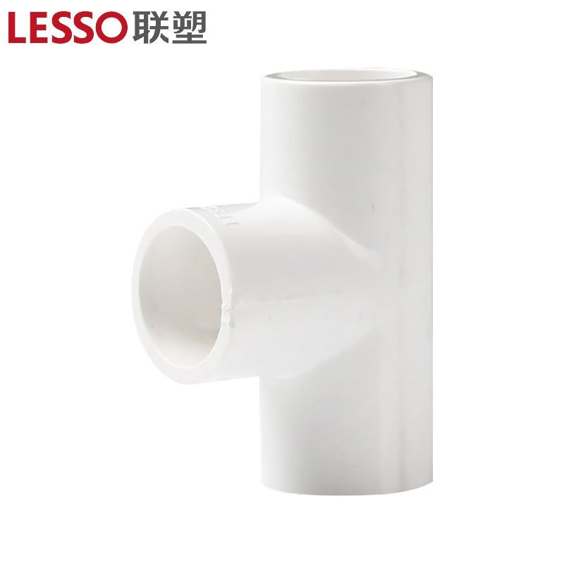 联塑 PVC给水三通 规格:规格:DN110*110;类型:正三通
