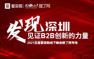 2021爱采购线下峰会搜了网专场—深圳站马上启动!