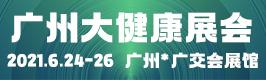 广州富文展览服务有限公司