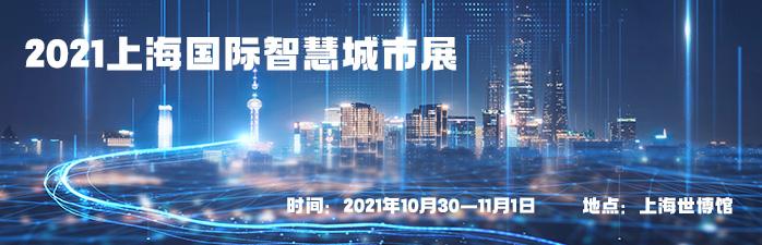 2021上海国际智慧城市展