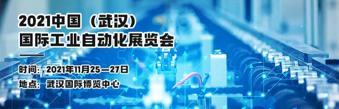2021中国(武汉)国际工业自动化展览会