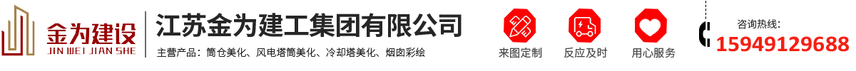 江蘇金為建工集團有限公司