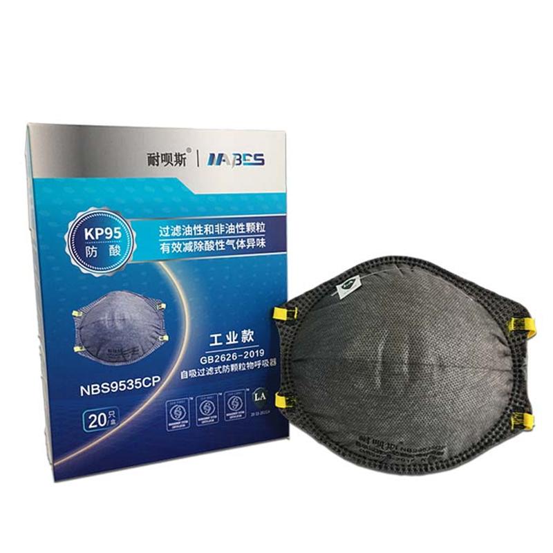 耐呗斯 杯形无阀防酸口罩 NBS9535CP