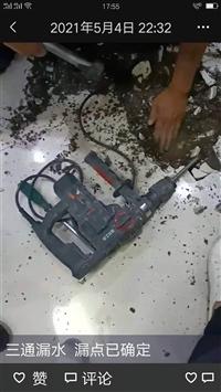 義烏衛生間地下管道漏水檢測  義烏家庭水表跑水測漏維修