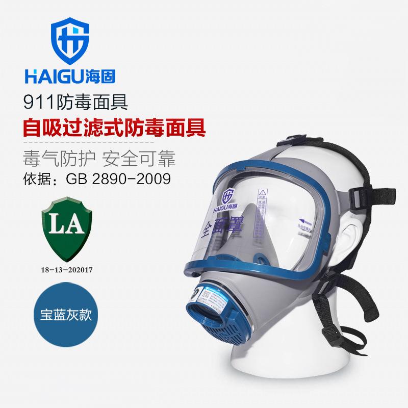 海固 硅胶全面罩 HG-911