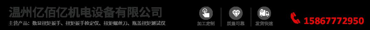 溫州億佰億機電設備有限公司