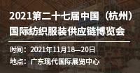 2021第二十七届中国(杭州)国际纺织服装供应链博览会