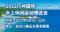 2022广州国际水上休闲运动博览会