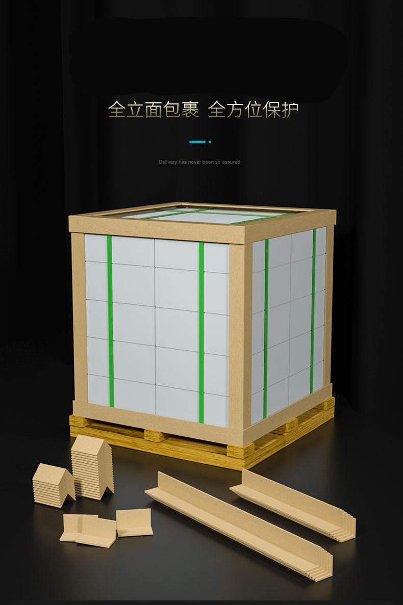 纸护角家具打包运输保护条定制
