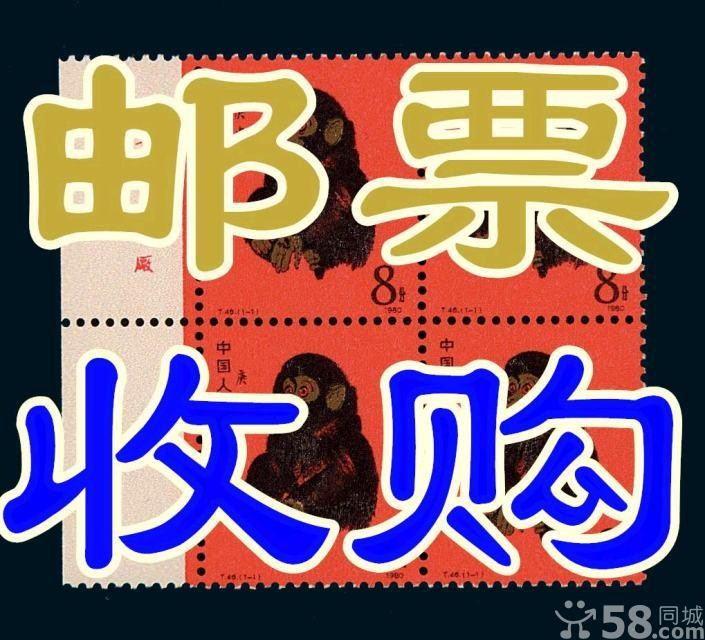 通化郵票回收 歡迎來電咨詢