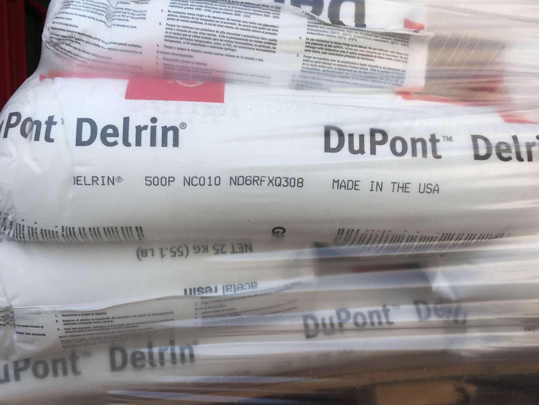 南京TPEE厂家 Delrin POM 美国杜邦 免费咨询