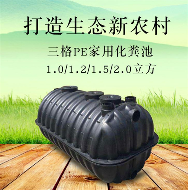 一次成型塑料化粪池 双翁化粪池价格 在线报价一键获取
