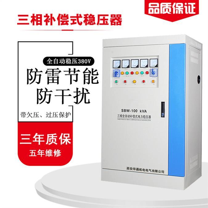 100KVA大功率补偿式稳压器 机械设备稳定电源 进来选择你想要的
