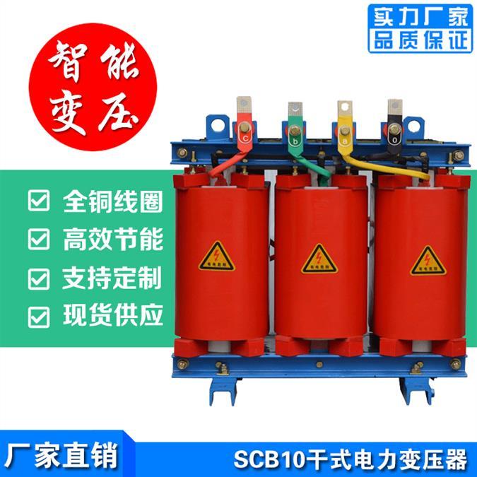 低损耗型 SCB10全铜干式电力变压器400KVA 欢迎致电
