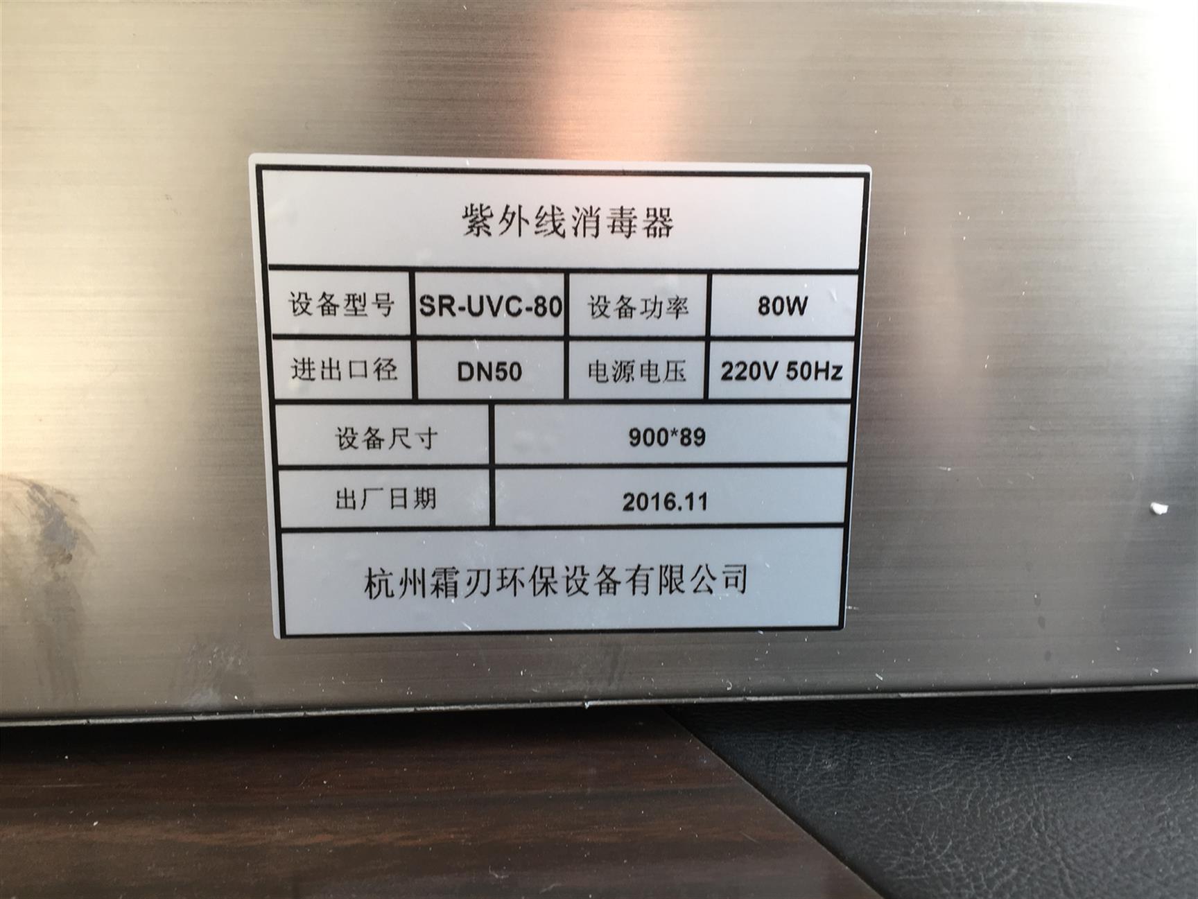 成都地下水紫外线杀菌器生产厂家