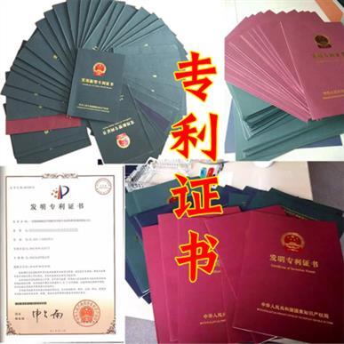 藁城專利申請 在線報價一鍵獲取