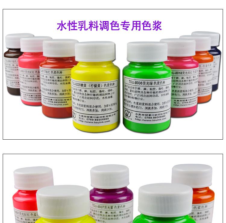 色漿調色 絲印油墨色種 在線獲取報價