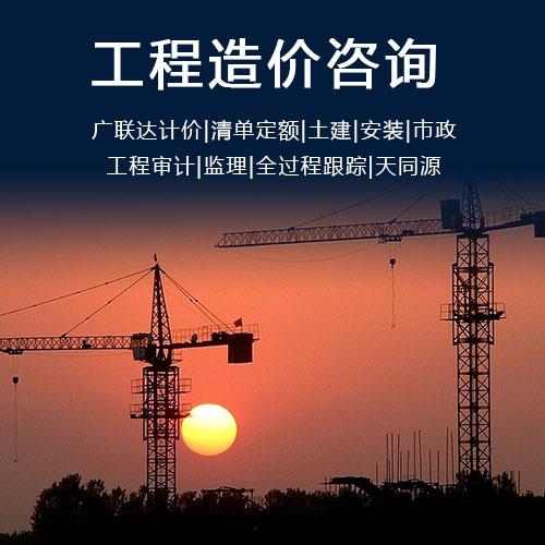 工程造价咨询与审计 欢迎来电咨询