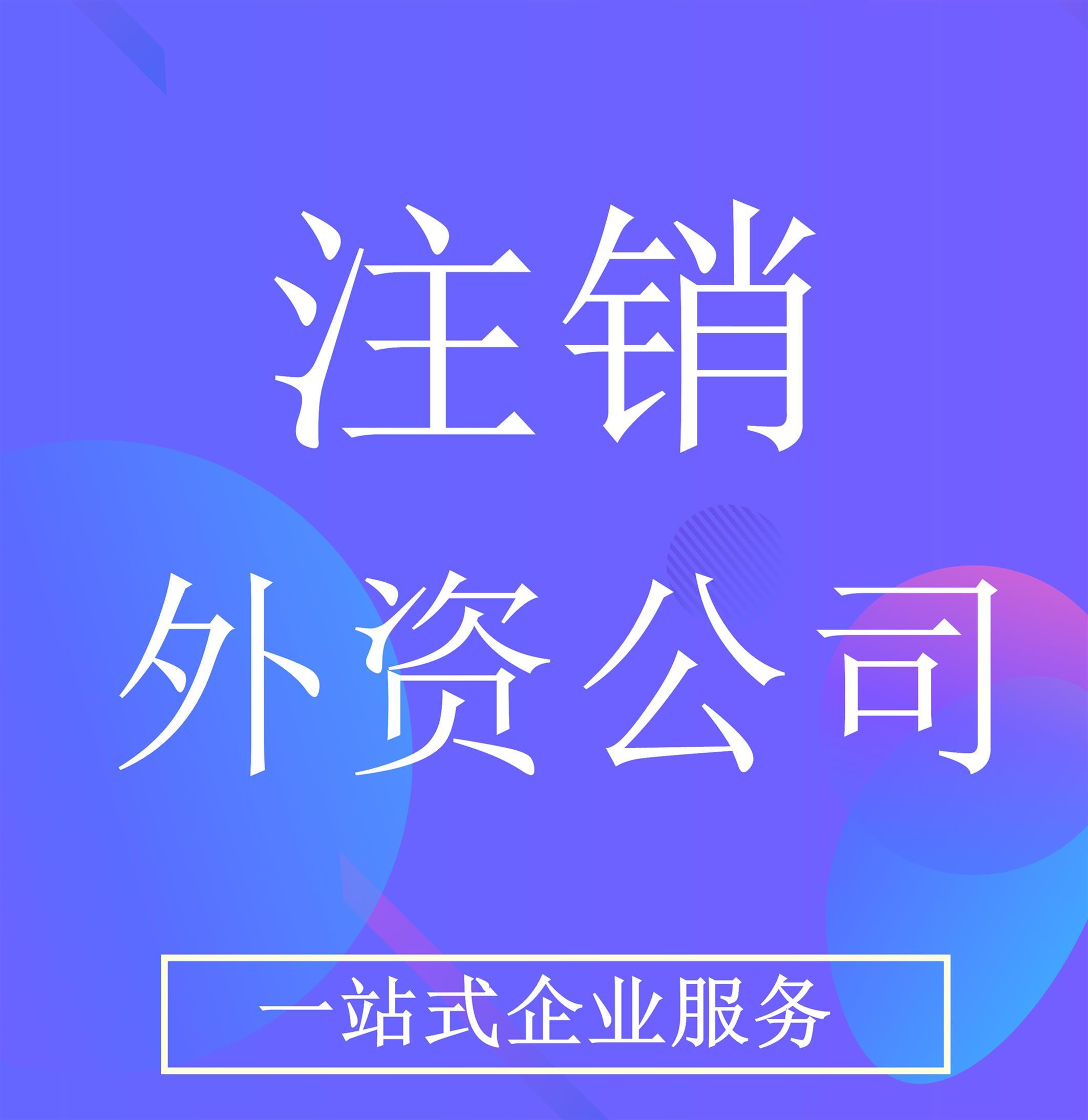 注销深圳公司的流程 需要的进来看看