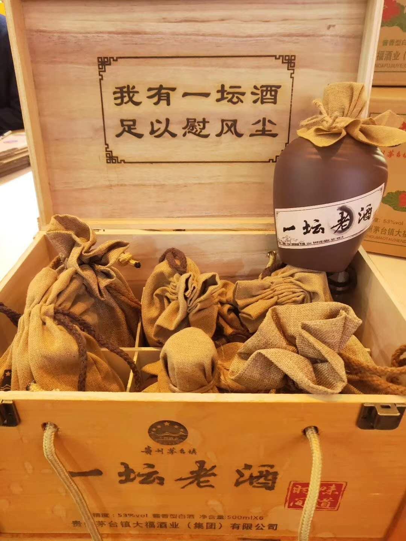 贵州茅台镇大福酒厂 贵州十佳亚博体育app苹果下载 还是要选好品牌的