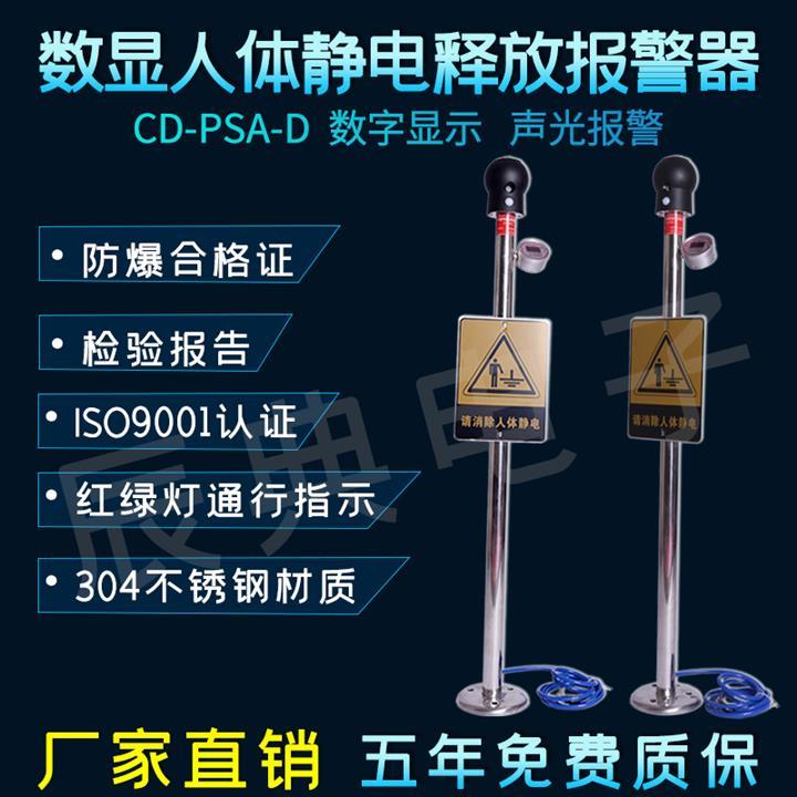 伸缩式人体静电装置安装 本安人体除静电设备探头