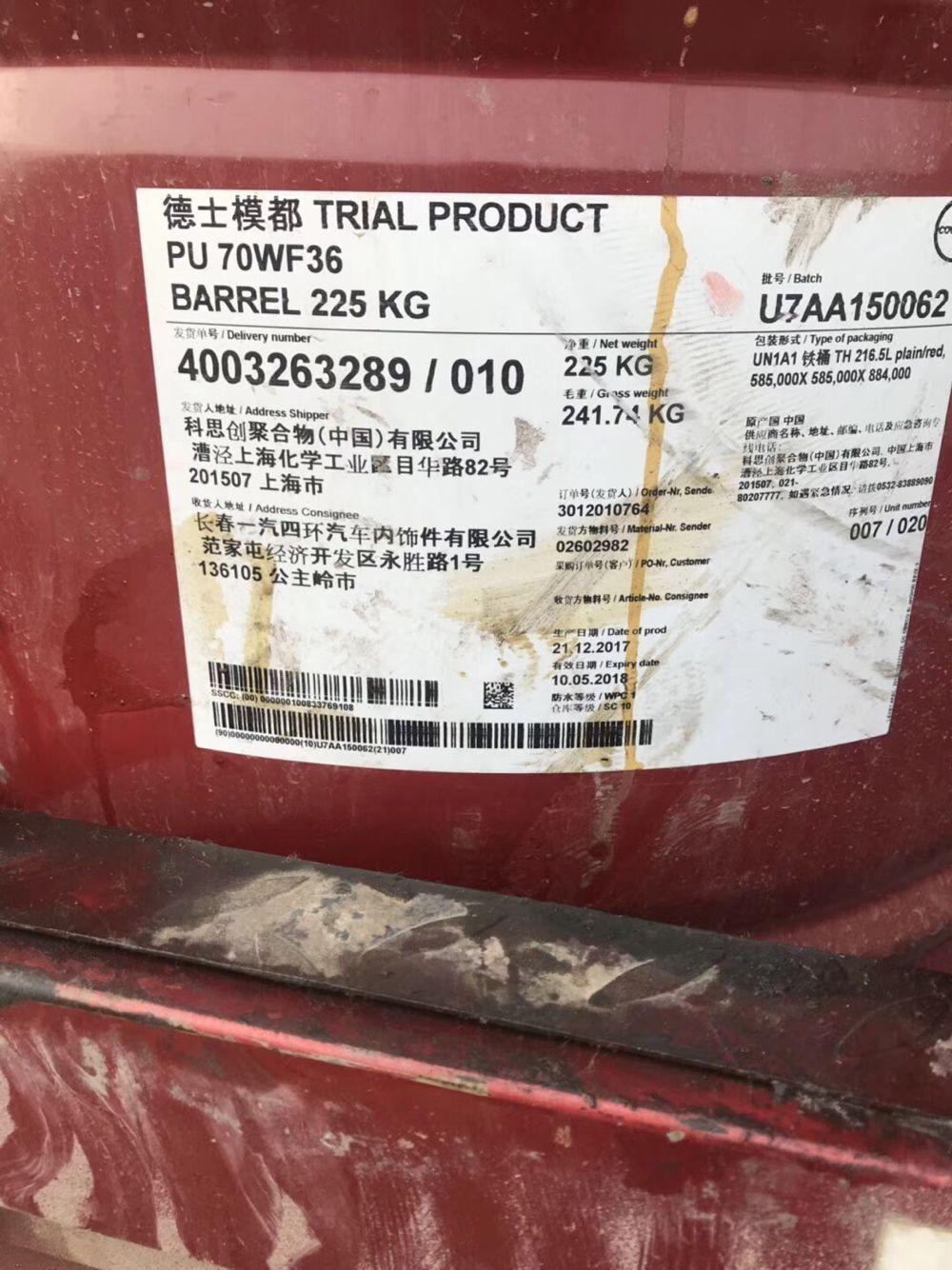 深圳回收异氰酸酯,回收聚氨酯