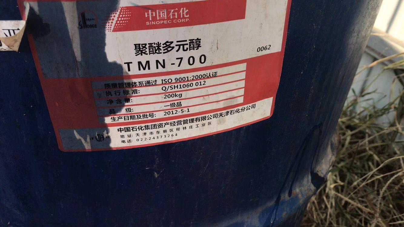 西安回收异氰酸酯 海绵发泡原料回收 点击了解价格